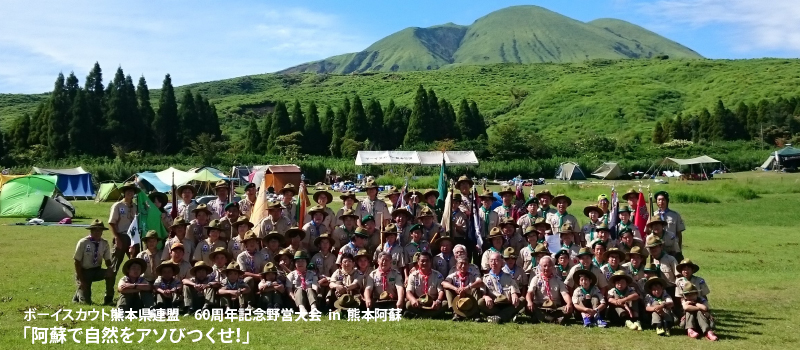 日本ボーイスカウト熊本県連盟